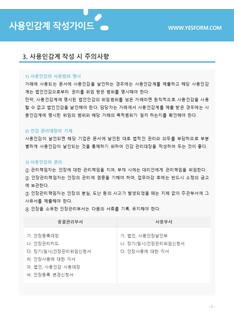 사용인감계 작성가이드 - 섬네일 4page