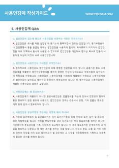 사용인감계 작성가이드 - 섬네일 7page