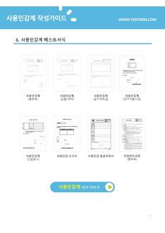 사용인감계 작성가이드 - 섬네일 8page