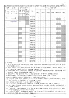 [2007년 연말정산] 근로소득원천징수 영수증(지급조서) - 섬네일 8page
