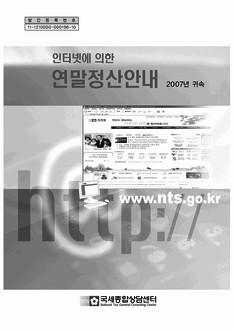 [2007년 연말정산] 알기쉬운 연말정산 종합안내서 - 섬네일 1page