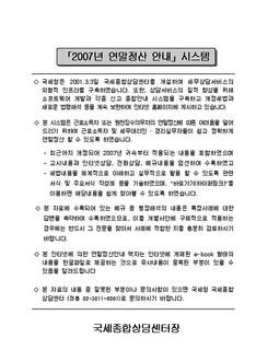 [2007년 연말정산] 알기쉬운 연말정산 종합안내서 - 섬네일 2page