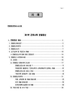 [2007년 연말정산] 알기쉬운 연말정산 종합안내서 - 섬네일 3page