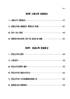 [2007년 연말정산] 알기쉬운 연말정산 종합안내서 - 섬네일 9page