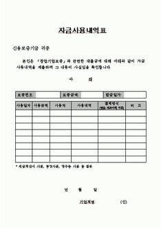 자금사용 내역표(창업기업보증용) - 섬네일 1page