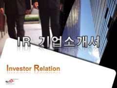 IR 기업공개 설명회