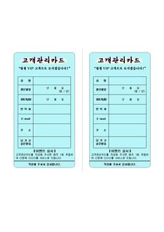 고객관리카드(평생 VIP고객으로 모심) - 섬네일 1page