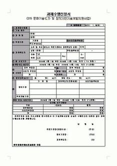 3차 문화기술(CT) 및 창작기반기술 개발지원 사업계획서(문화체육관광부) ...