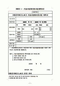 2009년 기술사업화 지원사업 계획서(경북테크노파크)