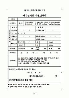 2009년 임베디드시스템 기업지원 사업계획서(경북테크노파크)