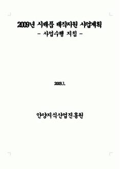 2009년 시제품 제작(금형 목업 PCB) 지원사업 계획서(안양지식산업진흥원) ...
