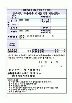 2009년 중소기업 우수기술 시제품제작 지원사업 계획서(광주테크노파크) ...