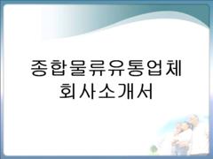 종합물류 유통업체 회사소개서