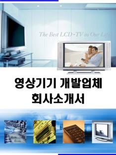 영상기기 개발업체 회사소개서(FPD, LCD, PDP)