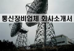 통신장비업체 회사소개서