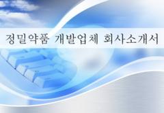 정밀약품 개발업체 회사소개서