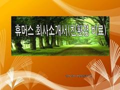 휴머스 회사소개서(친환경 비료)