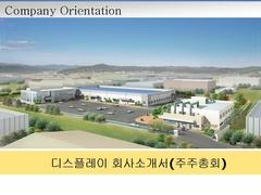 디스플레이 회사소개서(주주총회)