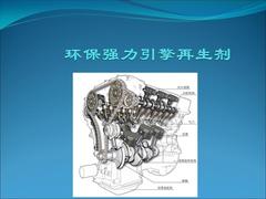 엔진오일 첨가제 제품소개서(중문:环保强力引擎再生剂)