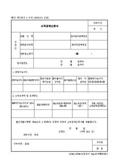 소득공제 신청서 양식 - 섬네일 1page