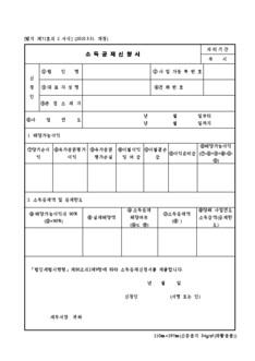 소득공제 신청서 서식 - 섬네일 1page