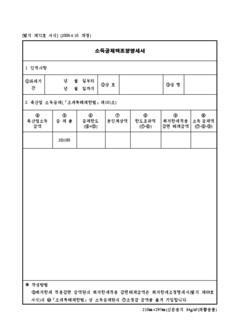 소득공제액조정 명세서 양식 - 섬네일 1page