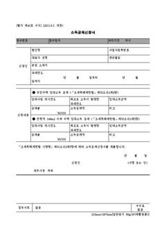 소득공제 신청서 - 섬네일 1page