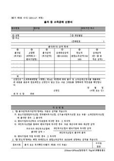 출자 등 소득공제 신청서 양식 - 섬네일 1page