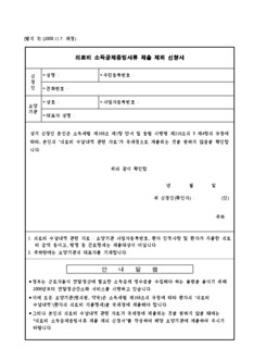 의료비 소득공제 증빙서류 제출 제외 신청서 - 섬네일 1page
