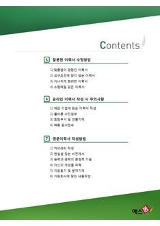 이력서 작성가이드 - 섬네일 3page