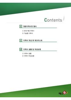 이력서 작성가이드 - 섬네일 4page