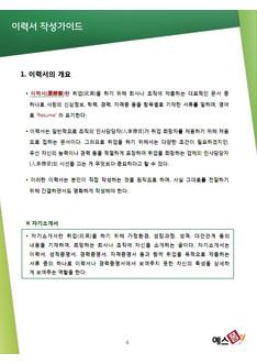 이력서 작성가이드 - 섬네일 5page