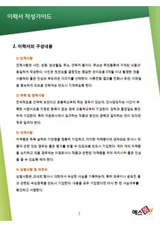 이력서 작성가이드 - 섬네일 6page