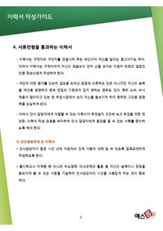 이력서 작성가이드 - 섬네일 9page