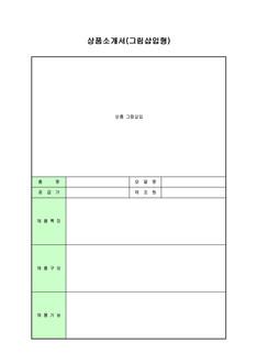 상품소개서(그림삽입형)