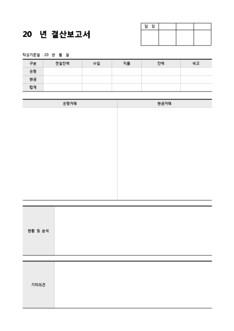 [2019년] 연간 결산보고서 - 섬네일 1page