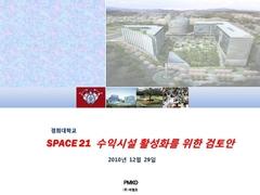 경희대 상업시설 사업제안서
