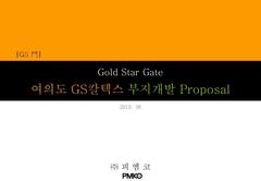 GS칼텍스 부지개발 사업제안서