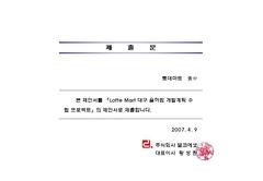 롯데마트 개발계획 수립 프로젝트 제안서