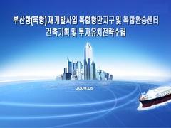 부산북항재개발 사업제안서