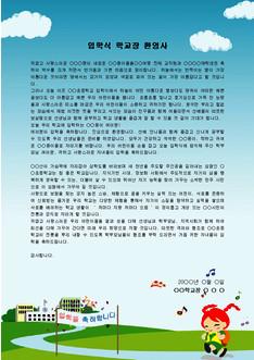 입학식 학교장 환영사(초등학교)(3) - 섬네일 1page