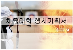 체육대회 행사기획서