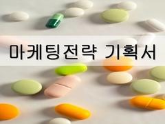 마케팅전략 기획서(제약회사)