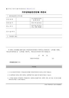 [2018년 연말정산] 기부금대상 민간단체 추천서 - 섬네일 1page