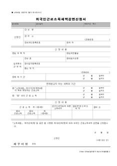 [2018년 연말정산] 외국인 근로소득 세액 감면신청서 - 섬네일 1page