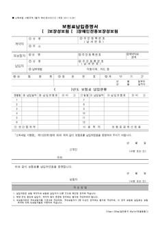 [2018년 연말정산] 보험료 납입증명서 - 섬네일 1page