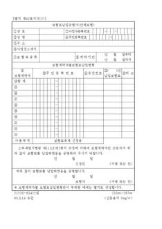 [2018년 연말정산] 보험료 납입증명서 - 섬네일 2page