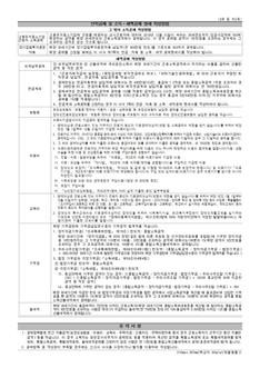 [2018년 연말정산] 소득ㆍ세액 공제신고서/근로소득자 소득ㆍ세액 공제신고서 - 섬네일 5page
