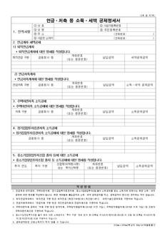 [2018년 연말정산] 소득ㆍ세액 공제신고서/근로소득자 소득ㆍ세액 공제신고서 - 섬네일 7page
