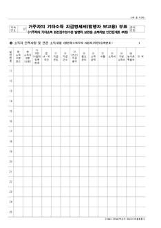 [2018년 연말정산] 기타소득 지급명세서 - 섬네일 3page
